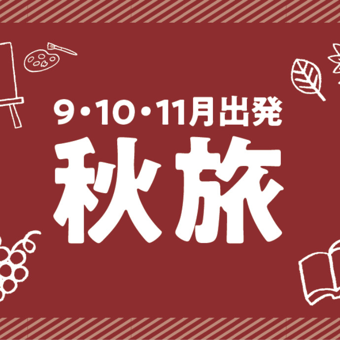 【国内旅行】秋旅!好評受付中!!