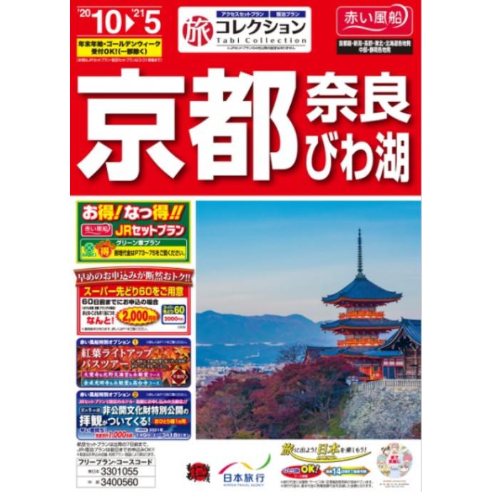 【秋旅】京都へ紅葉を観に行こう♬