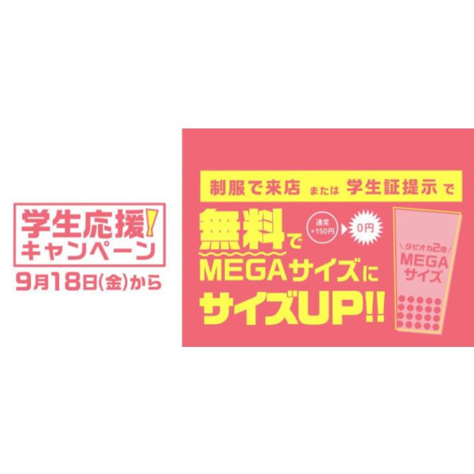 学生応援キャンペーン(★‿★)