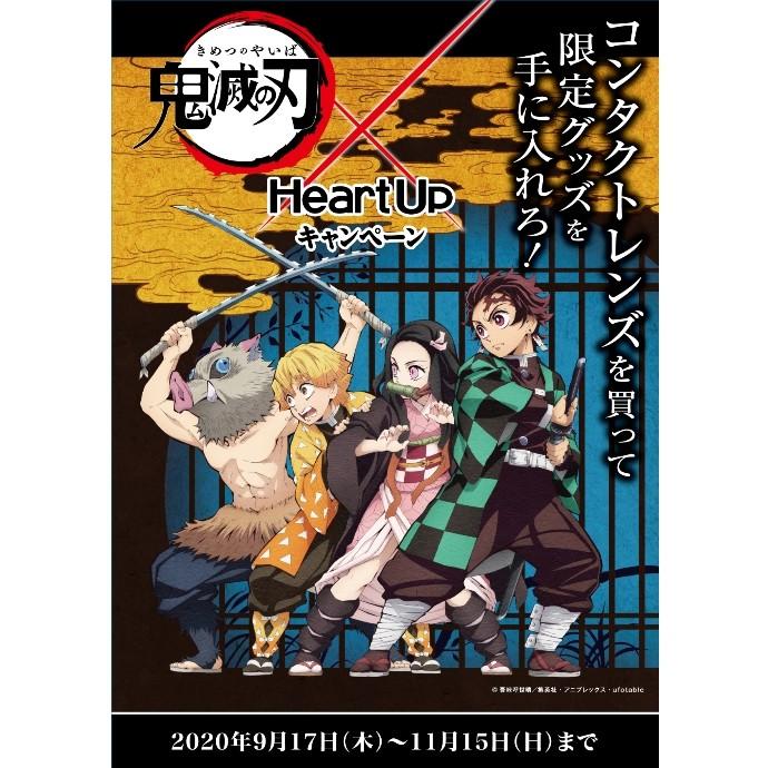 【予告】9/17から鬼滅の刃×ハートアップキャンペーン開始!!