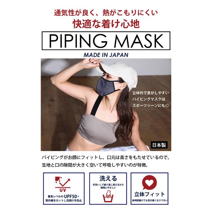 水着素材のオリジナルマスク販売再開致しました!