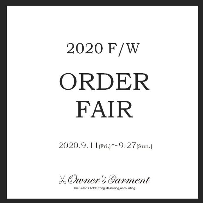 2020 F/W オーダーフェア