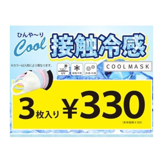 3枚入り330円マスク入荷しました!!