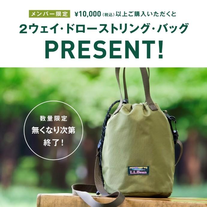 ¥10,000以上ご購入で2way bagプレゼント!