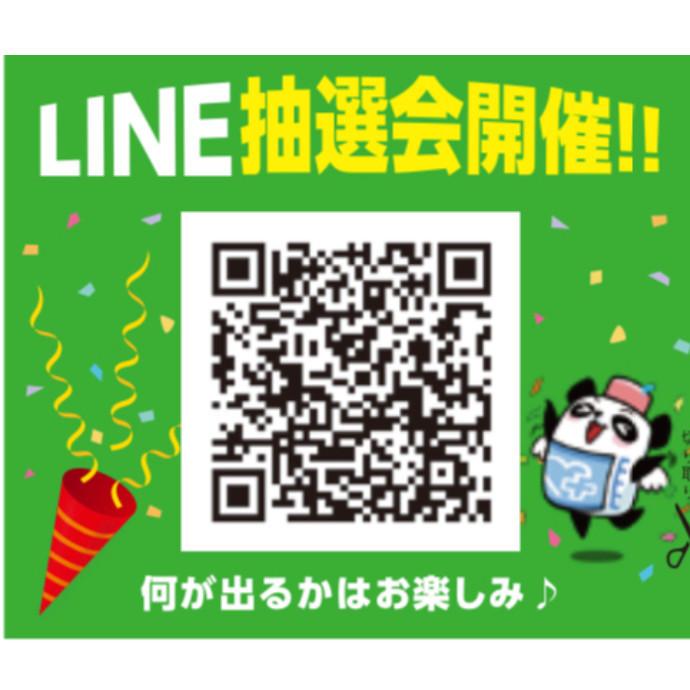 LINE抽選会スタート❗️