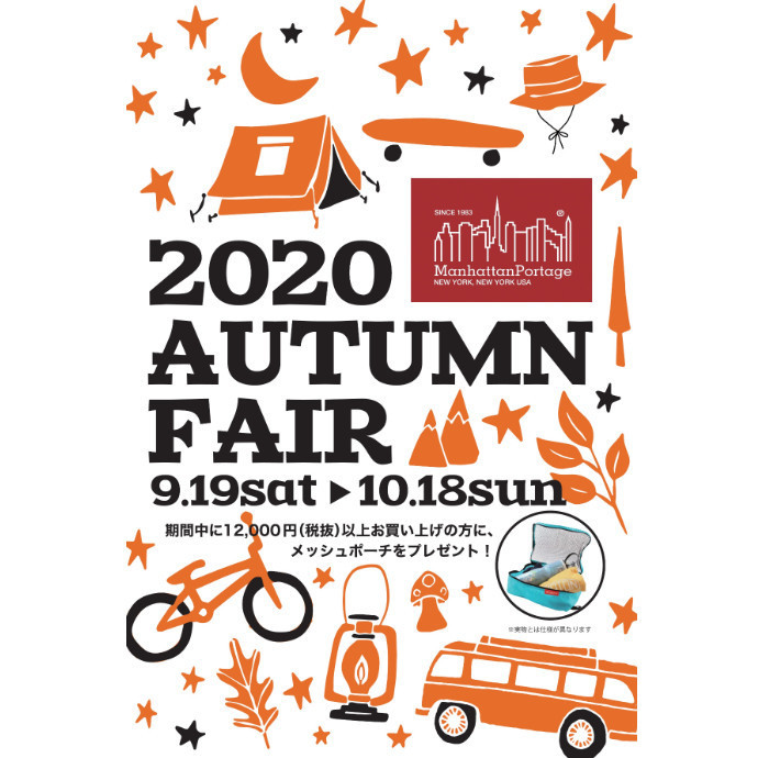 【Autumn Fair】開催
