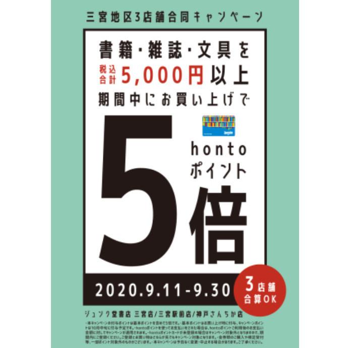 【ジュンク堂書店】5,000円以上お買い上げでhontoポイント5倍キャンペーン