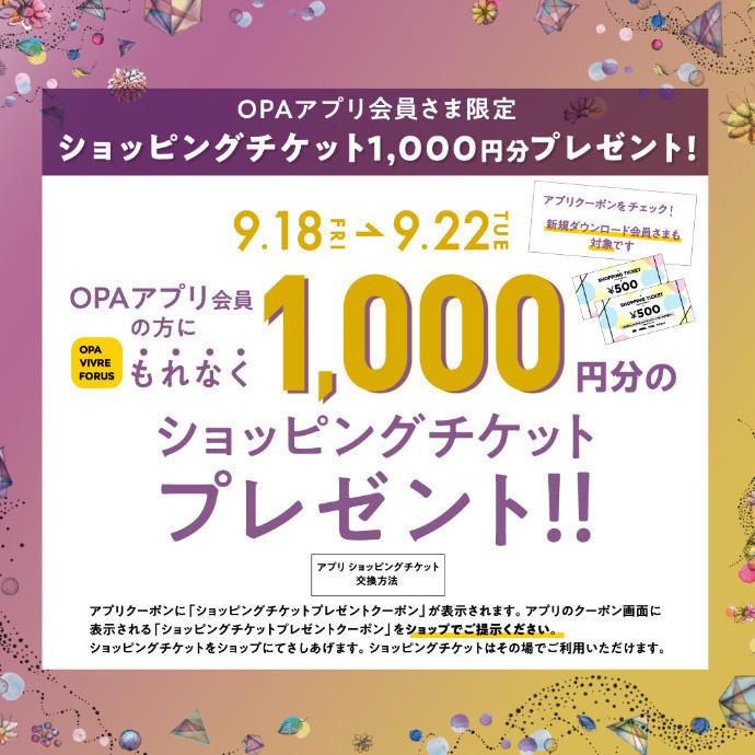 【9/18(金)~22(火)】アプリ会員さま限定 ショッピングチケット1,000円分プレゼント!