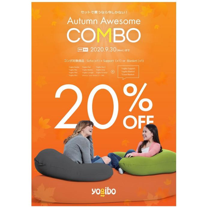 セットで買うなら今しかない!Autumn Awesome Combo!