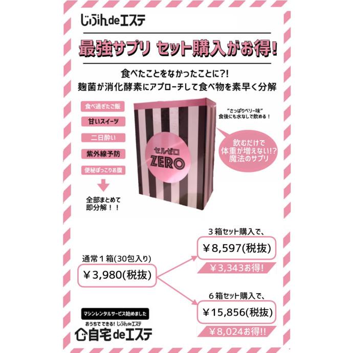 大人気!最強ダイエットサプリがお得にセット購入可能に!?Σ(・ω・ノ)ノ