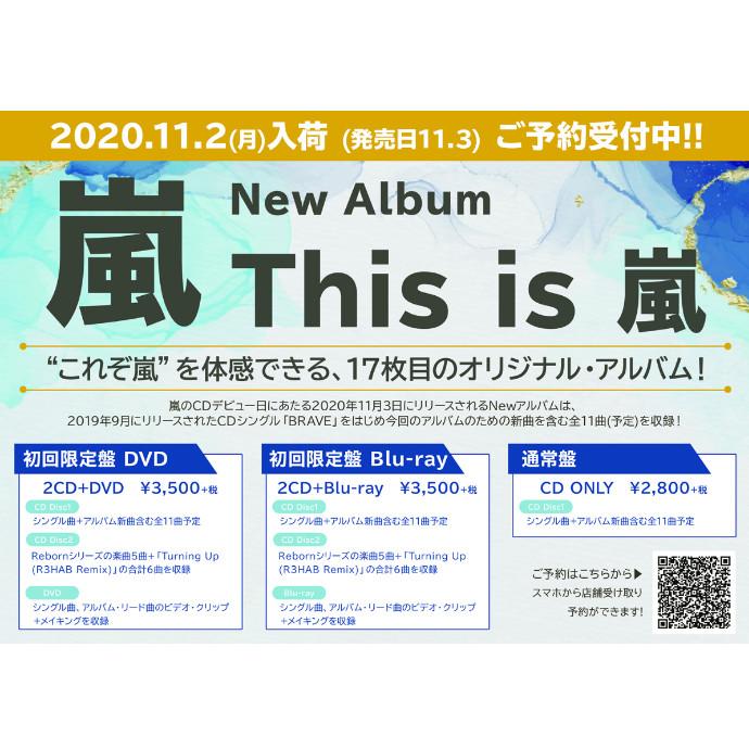 嵐 ニューアルバム 『This is 嵐』 2020年11月3日発売!ご予約受付中!