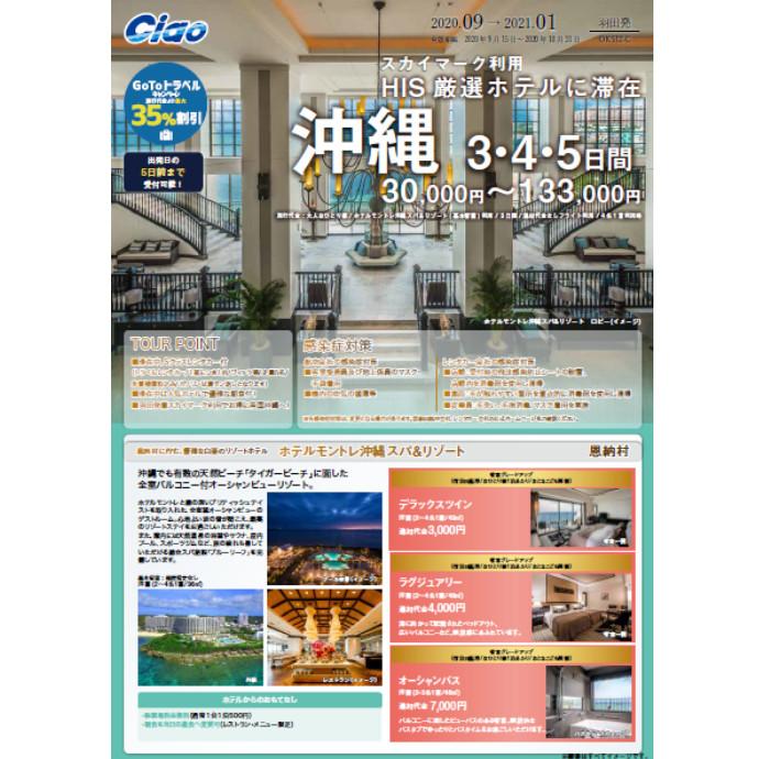 【国内旅行】沖縄でいいホテル旅を楽しもう!