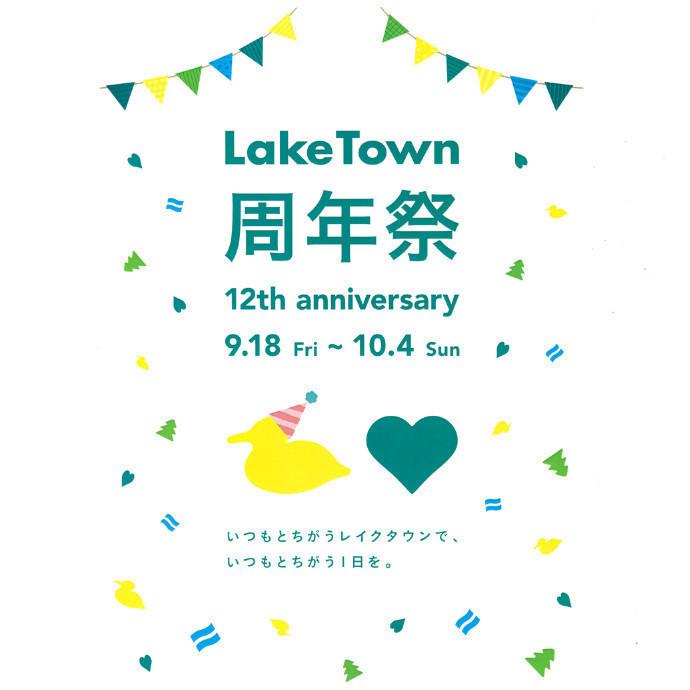 LakeTown周年祭 12th anniversary♪