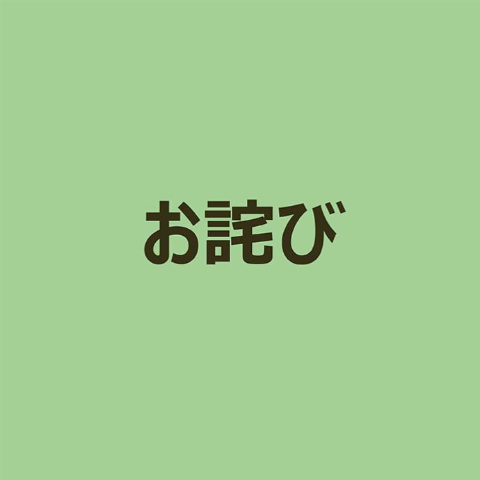 [お詫び]9/18~9/22アプリショッピングチケット1000円分プレゼントクーポン有効期限表示間違いについて