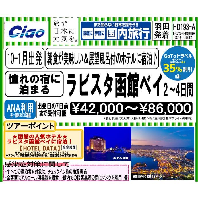 【国内旅行】朝食が人気の「ラビスタ函館ベイ」に宿泊ツアー