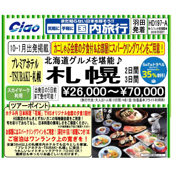 【国内旅行】北海道グルメを堪能 札幌ツアー♪