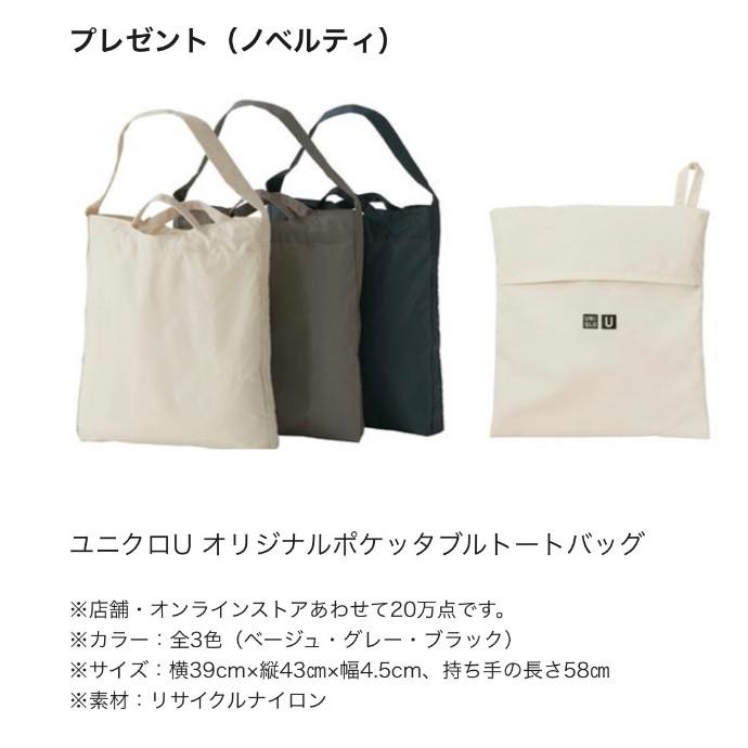 <<9/22(火)までユニクロU オリジナルポケッタブルトートバッグプレゼント>>