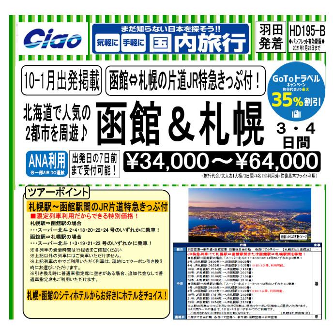【国内旅行】函館・札幌しゅうゆうこーす