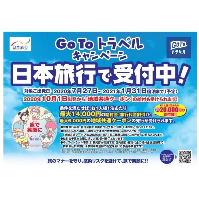 GOTOトラベルキャンペーン☆