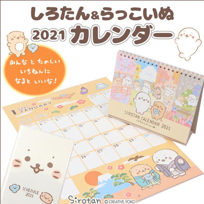 *2021年カレンダー&スケジュール帳が入荷しました!*