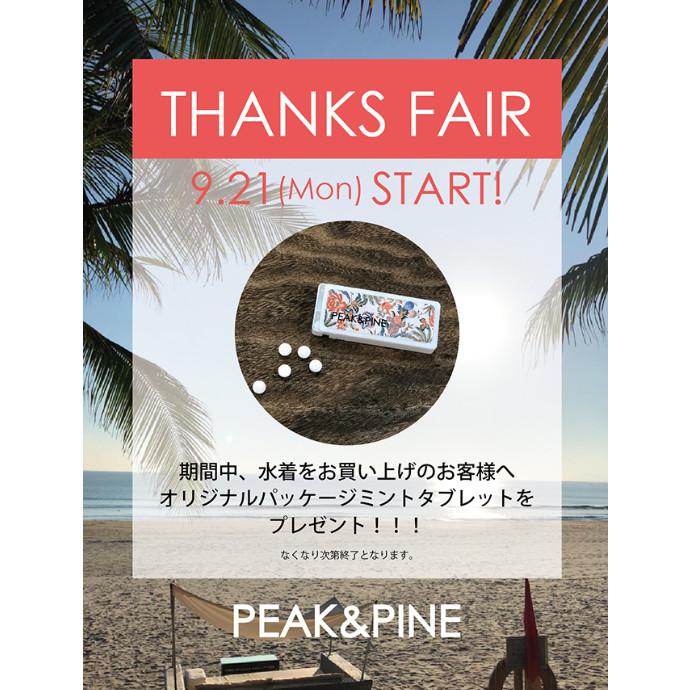 Thanks Fair開催中♡