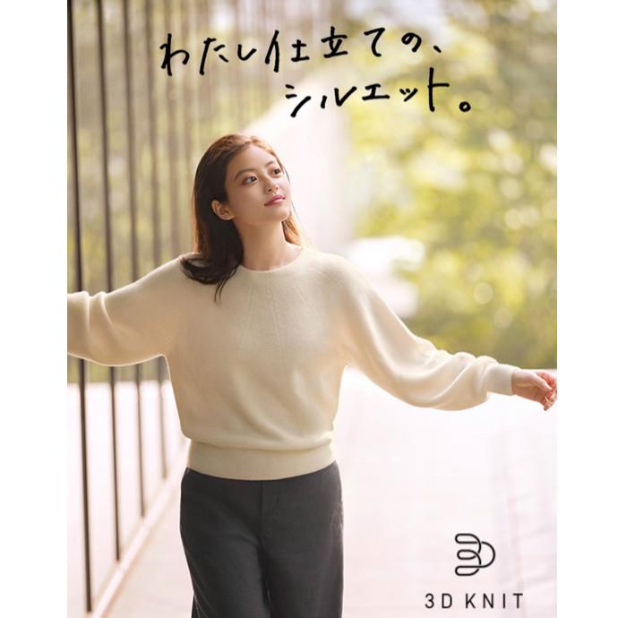 <<女優 今田美桜が着こなす♪woman's☆3Dニットコレクション>>