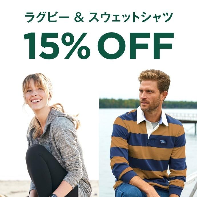 ラグビー&スウェットシャツが15%OFF!