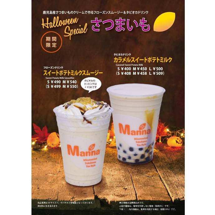 スイートポテトスムージー&スイートポテトミルク☆★おいもの優しい甘さのドリンクです☆
