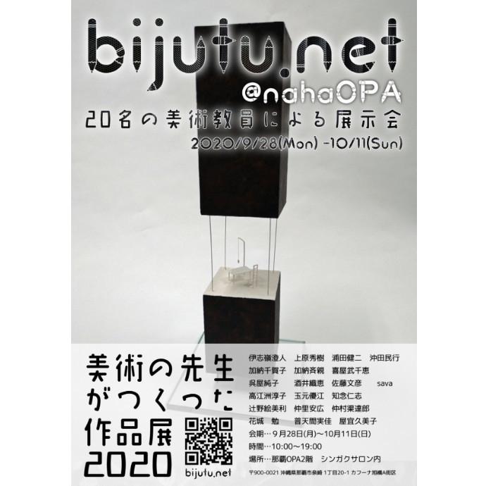 「美術の先生がつくった作品展 2020」のお知らせ