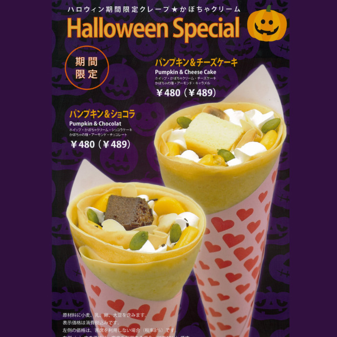 【期間限定クレープ】かぼちゃクリーム♪