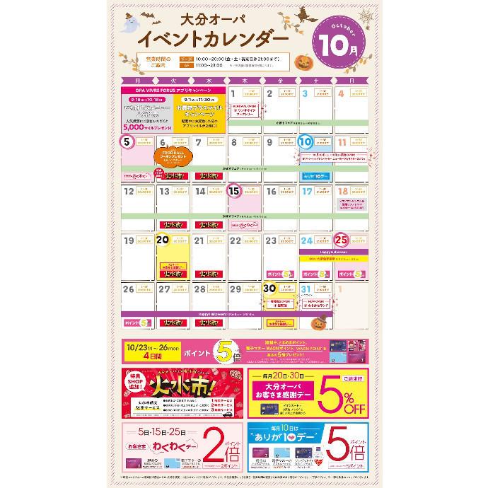 大分オーパ 10月イベントカレンダー