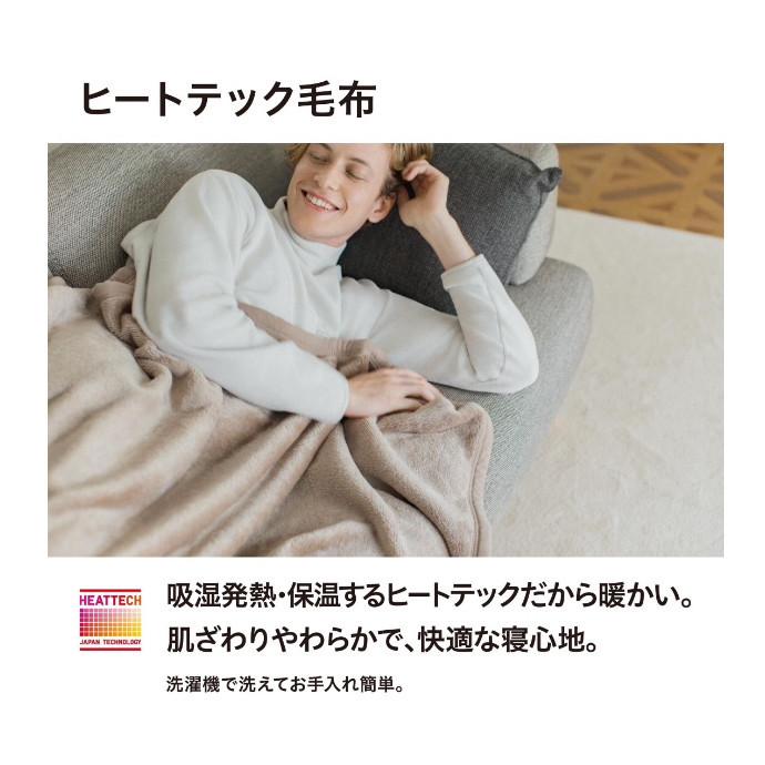 【ヒートテック毛布発売します!】