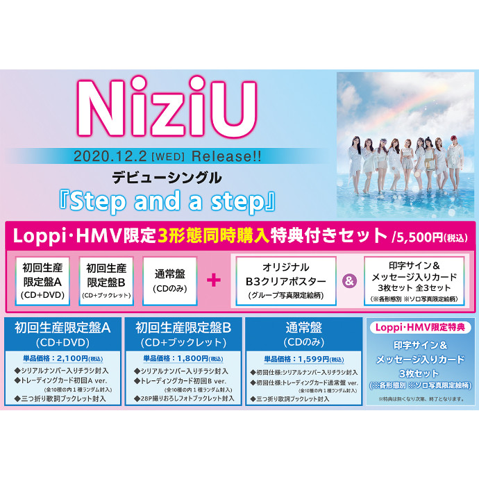 NiziU デビューシングル『Step and a step』 Loppi・HMV限定特典あり!12月2日発売!