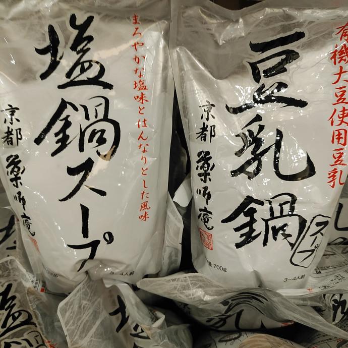 京都で人気の【薬師庵 お鍋スープ】