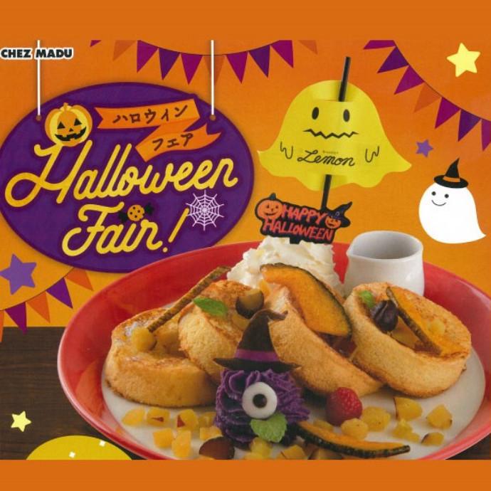 ハロウィン フェア♪芋栗かぼちゃのふわふわスフレパンケーキ