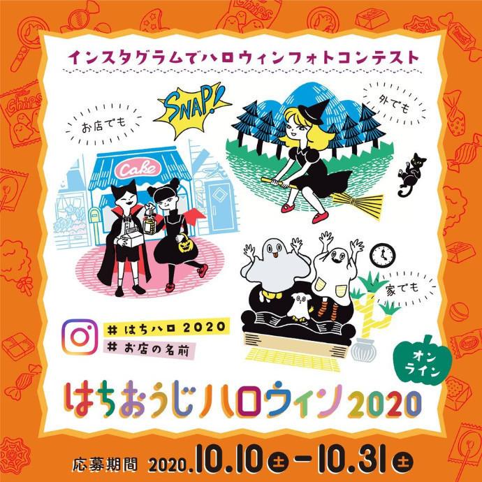 はちおうじハロウィン2020 フォトコンテスト開催!