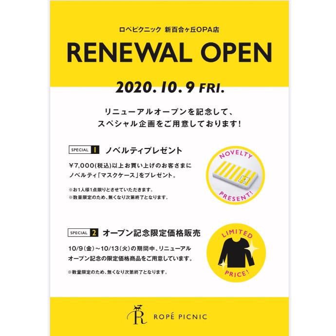 ロペピクニック 10/9(金)リニューアルオープン