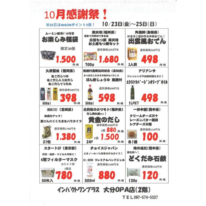 ☆★10月感謝祭のお知らせ★☆