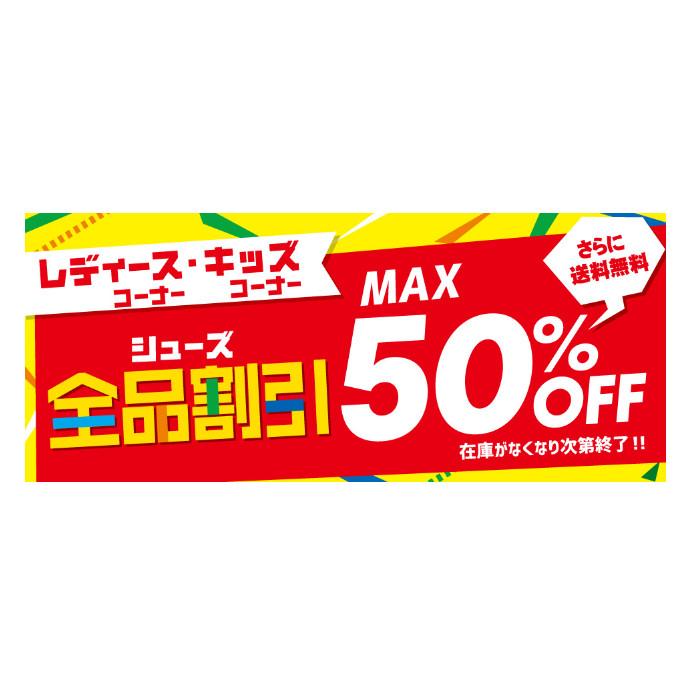 【レディースシューズ 全品10%オフ】