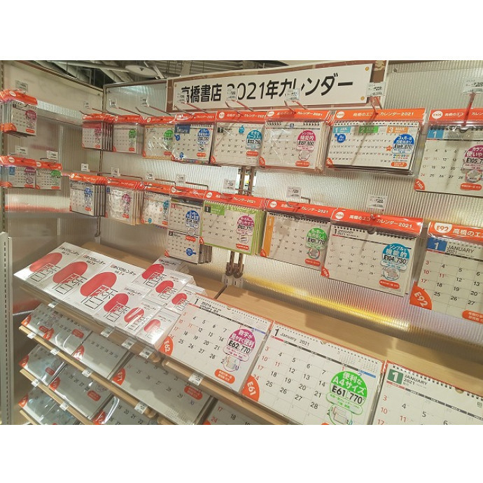 【高橋書店・能率手帳】2021年手帳・カレンダー入荷しました!