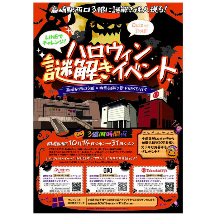 【高崎駅西口3館×群馬謎解き党PRESENTS】ハロウィン謎解きイベント開催