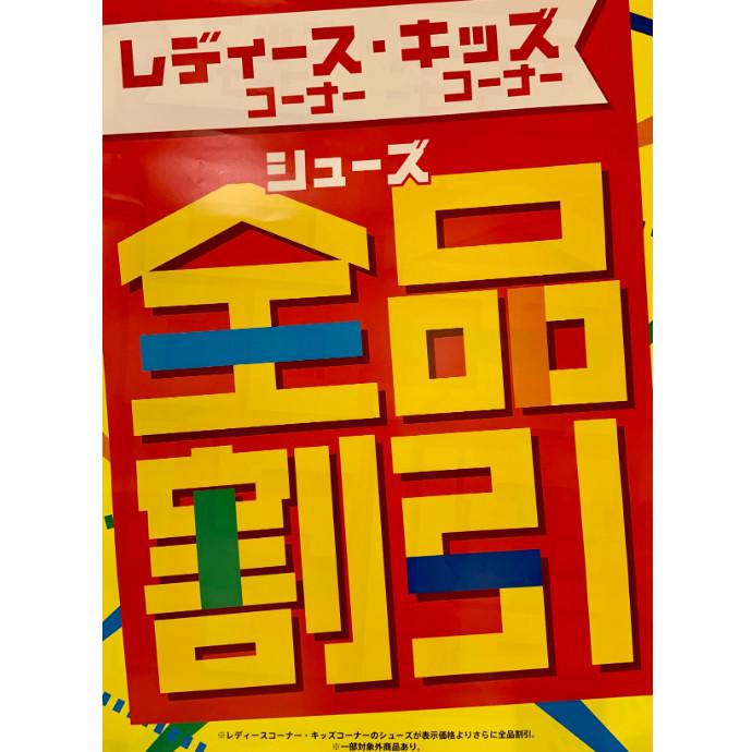 【レディース・キッズシューズ全品割引企画】