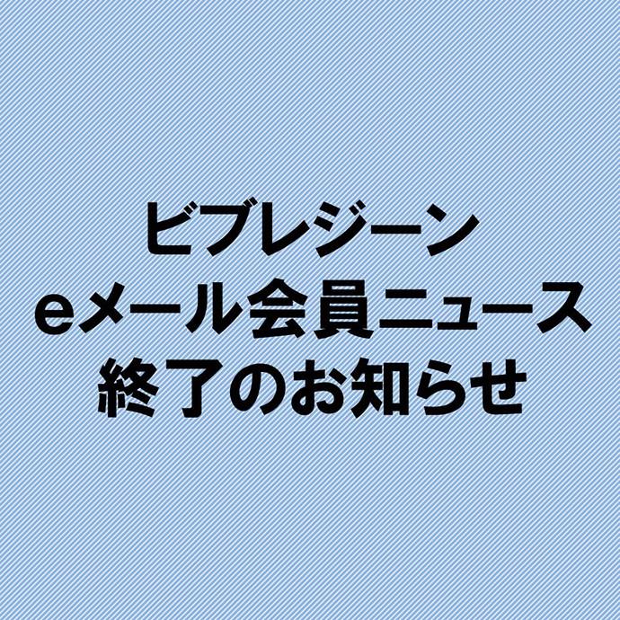 ビブレジーンeメール会員ニュース終了のお知らせ