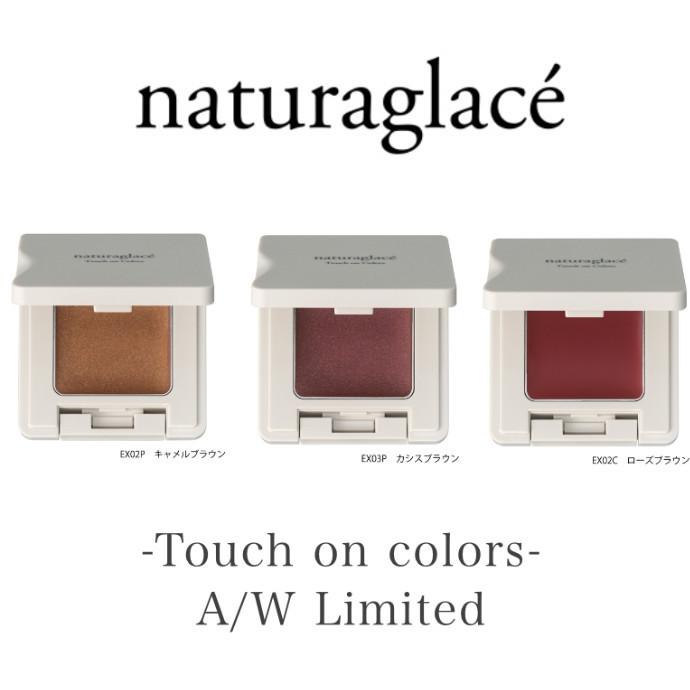 10月16日〜naturaglace タッチオンカラーズ 限定色発売!