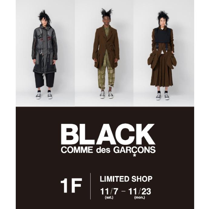 11/7(sat)POPUP OPEN 【1F  BLACK COMME des GARCONS】