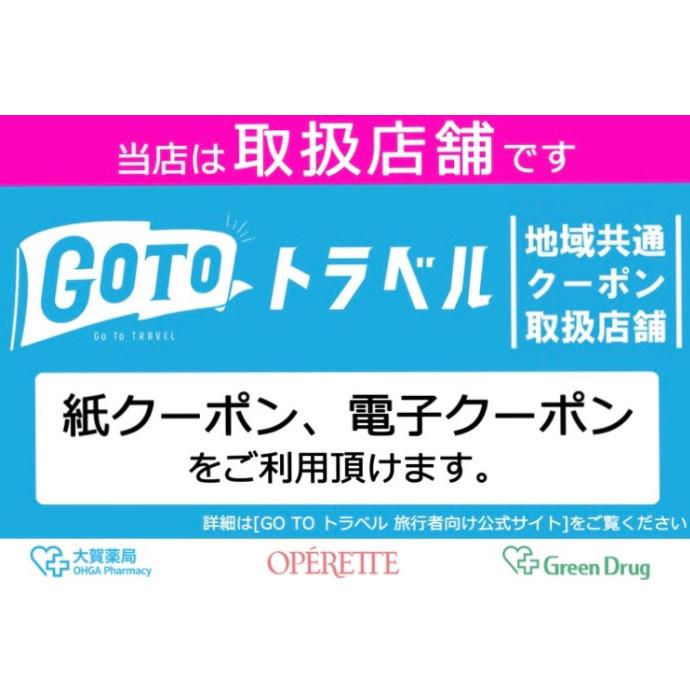 Go To トラベル事業 地域共通クーポン