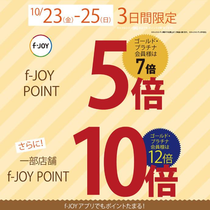10/23(金)~10/25(日)はf-JOYカードポイント5倍!