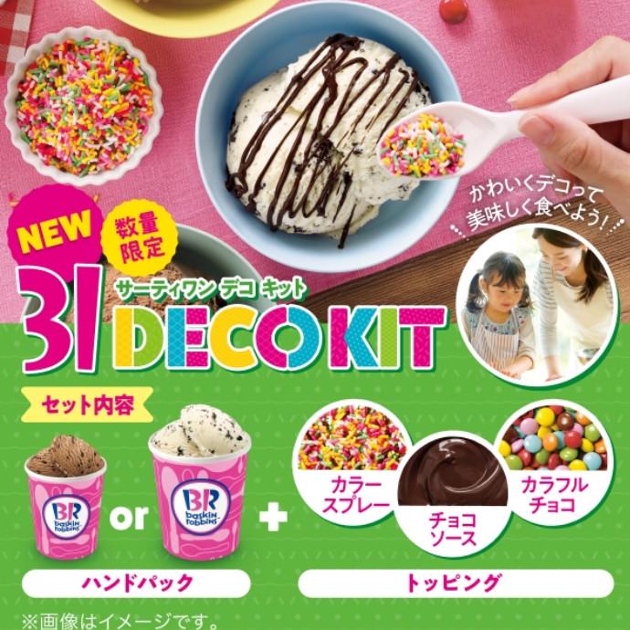 【数量限定!】アイスクリームをかわいくデコっちゃおう!