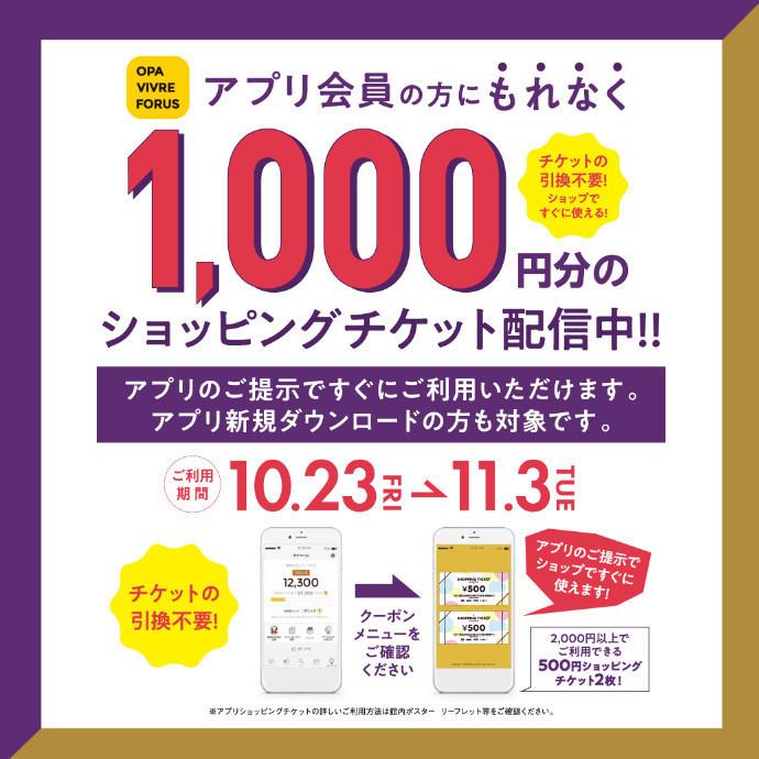 アプリショッピングチケット 1,000円分プレゼント!