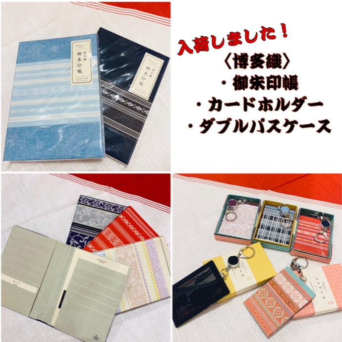 【博多織】御朱印帳、カードホルダー、ダブルパスケース